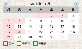 スクリーンショット 2014-11-28 15.25.31