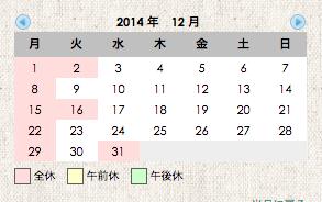 スクリーンショット 2014-11-28 15.25.14