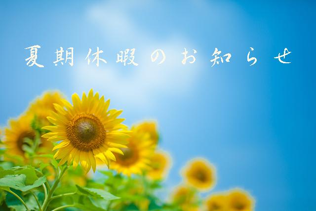 夏期休暇ブログ