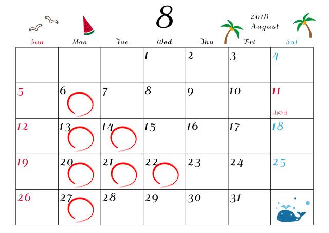 2018年8月カレンダー-