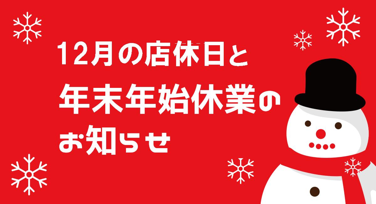 12月の店休日