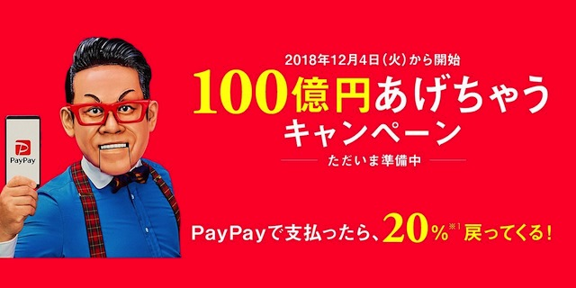 img_paypay_campaign_100-compressor-1280x640